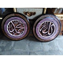 Kaligrafi Lafadz Allah Muhammad Bundar