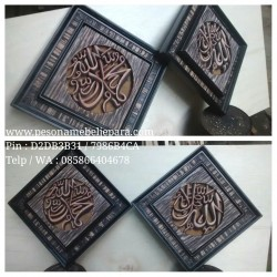 Kaligrafi Lafadz Allah Jalla Jalaluhu dan Muhammad Rosulullah