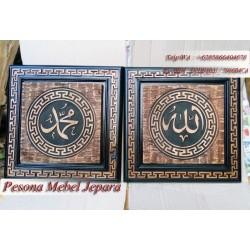 Kaligrafi Lafadz Allah Muhammad Lemahan